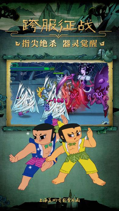由上海美术电影制片厂正版授权以86年葫芦兄弟剪纸动画片为背景