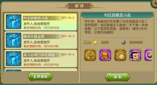 葫芦娃手游村庄跨服战冠军奖励有什么呢?