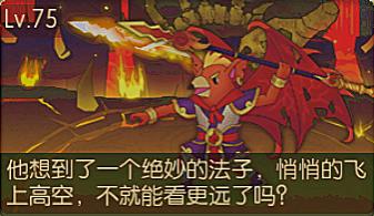 葫芦娃页游妖怪火焰飞鼠介绍