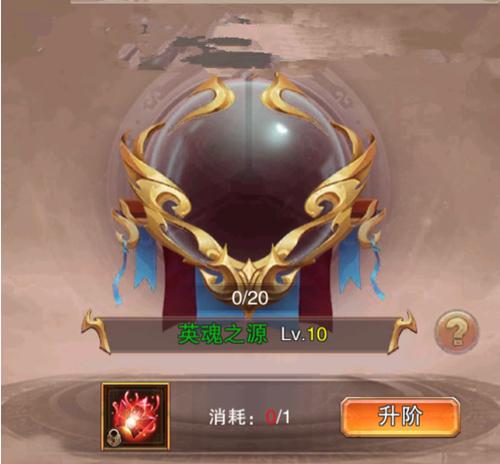 49you龙之影手游英魂之源是什么?
