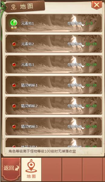 龙之影地图系统
