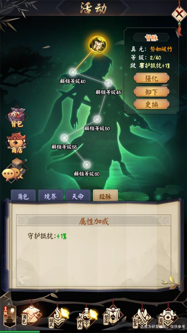 剑与江山真元强化