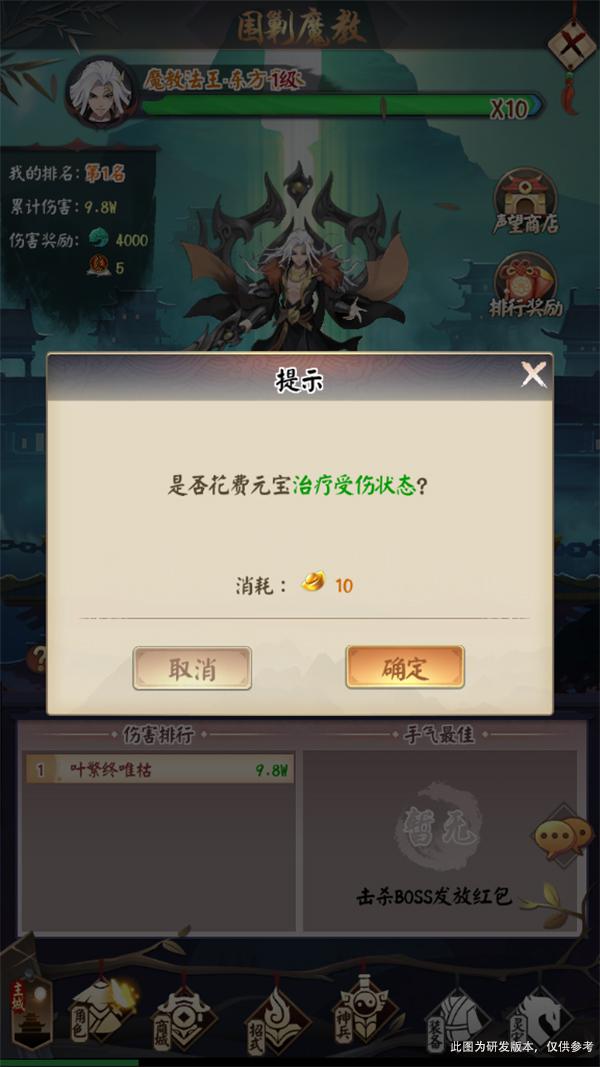 剑与江山围剿魔教