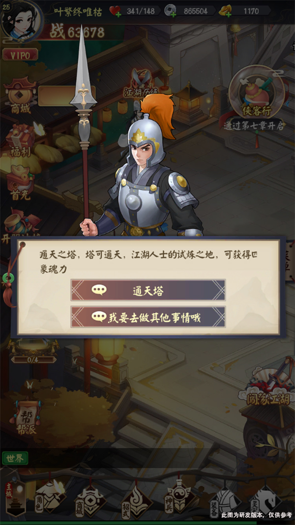 剑与江山神兵系统