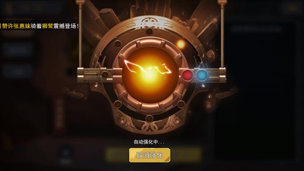 【英雄的战争】强化系统大爆料