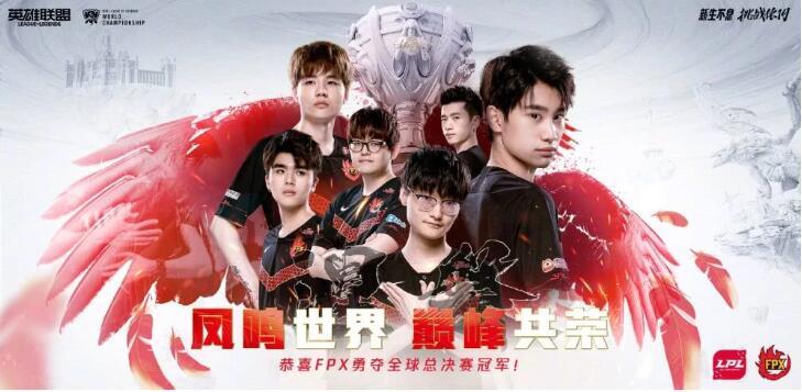 主题曲完美迎合FPX夺冠 Tian斩获S9总决赛FMVP
