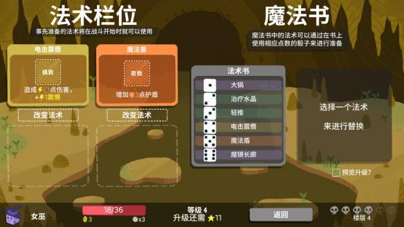 四九游戏测评《骰子地下城》骰子真人秀,够欧才会赢