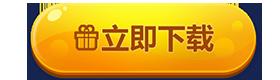 49游戏 葫芦娃手游充值豪礼活动(38888档次)