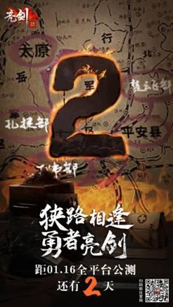 四九游戏《亮剑》正版手游1月16日全平台热血首发 五大福利抢先曝光