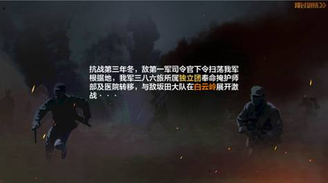《亮剑》正版手游1月16日全平台热血首发 五大福利抢先曝光