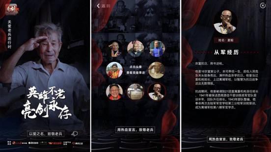 关爱老兵进行时  四九游戏《亮剑》手游X人民日报公益活动正式开启