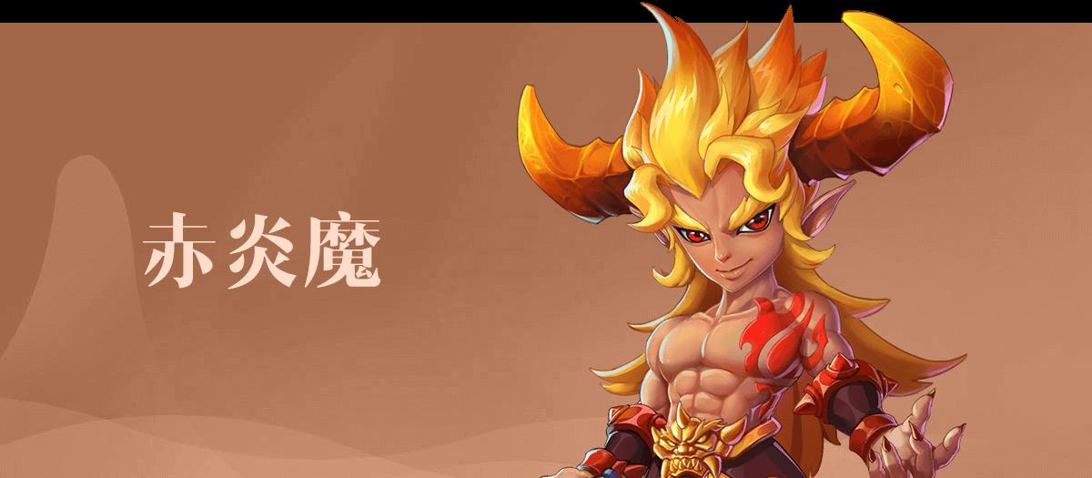 大圣轮回角色——赤炎魔