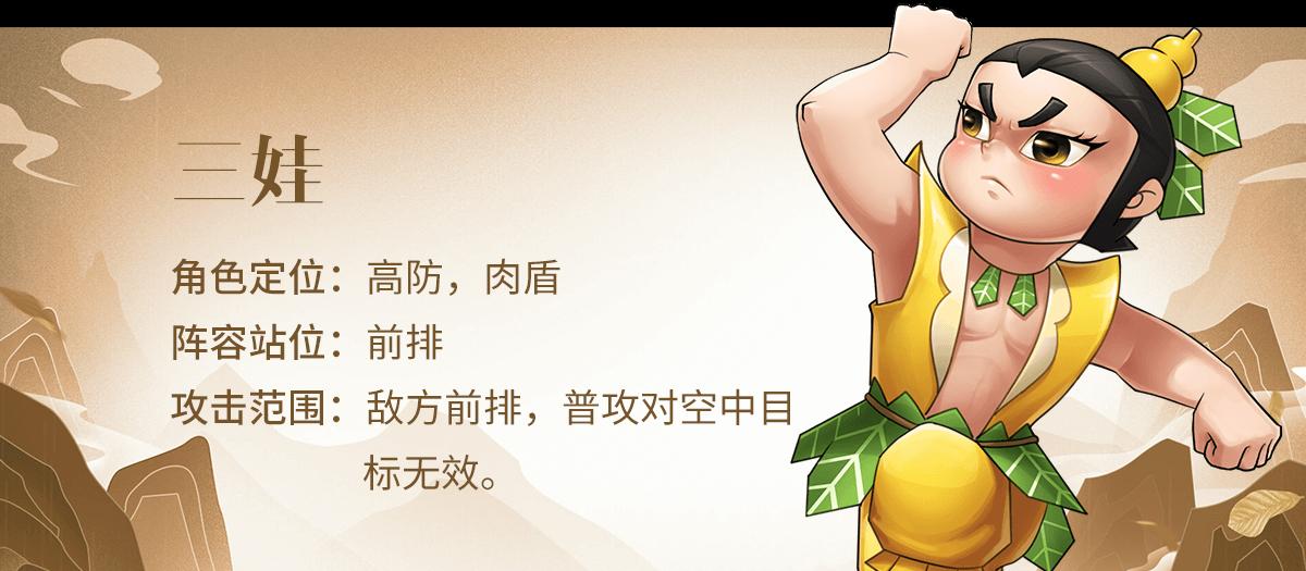 葫芦娃三娃角色介绍