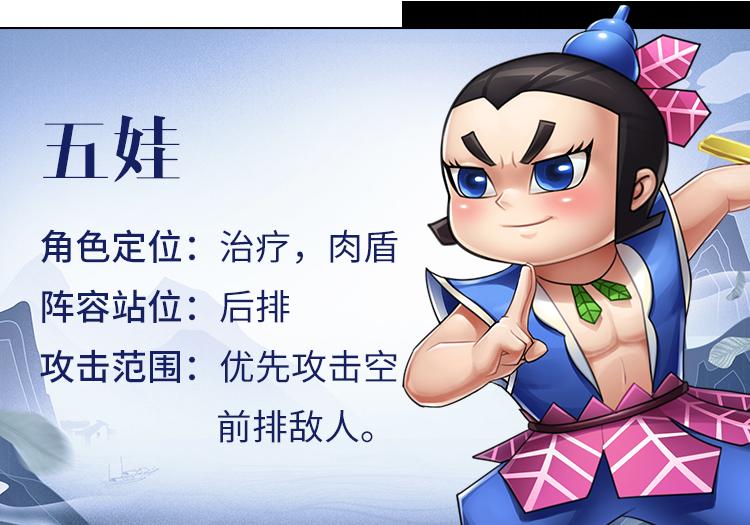 葫芦娃五娃角色介绍