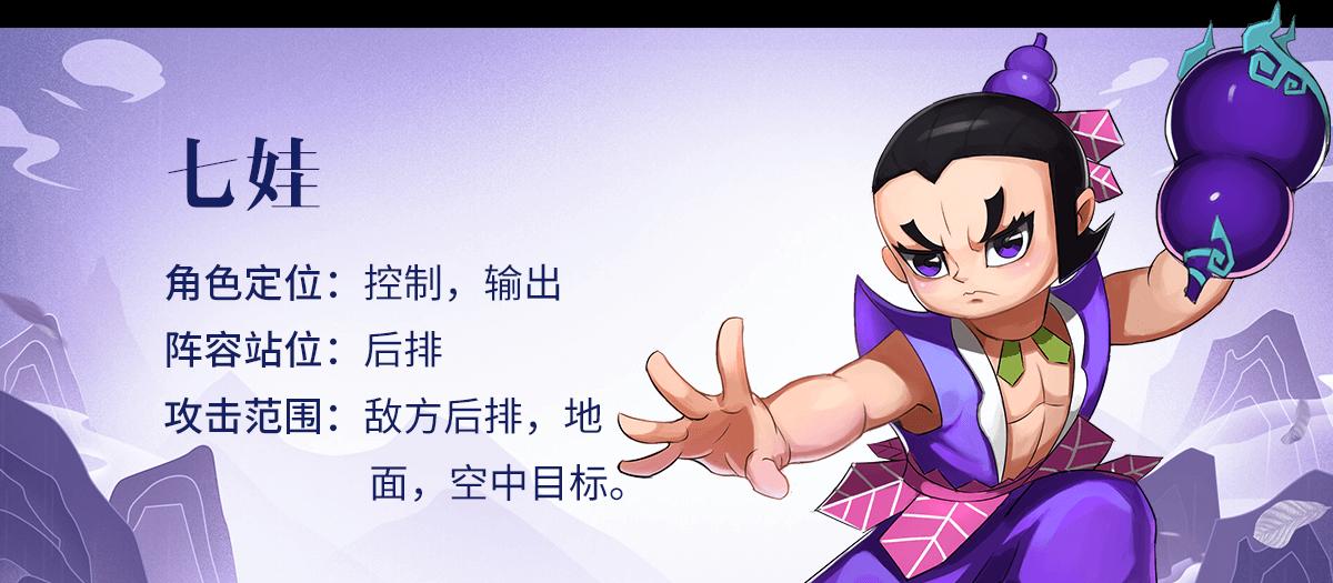 葫芦娃七娃角色介绍