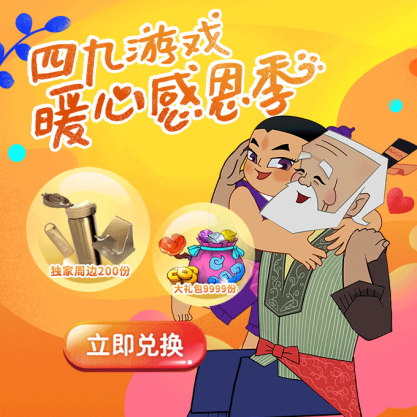 49游戏盒子和葫芦娃手游感恩节活动袭来 葫宝兑换盲盒等你来
