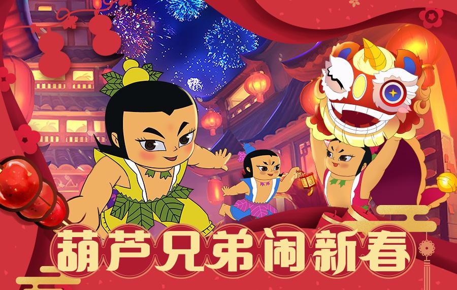 49游戏葫芦娃正版授权官方手游