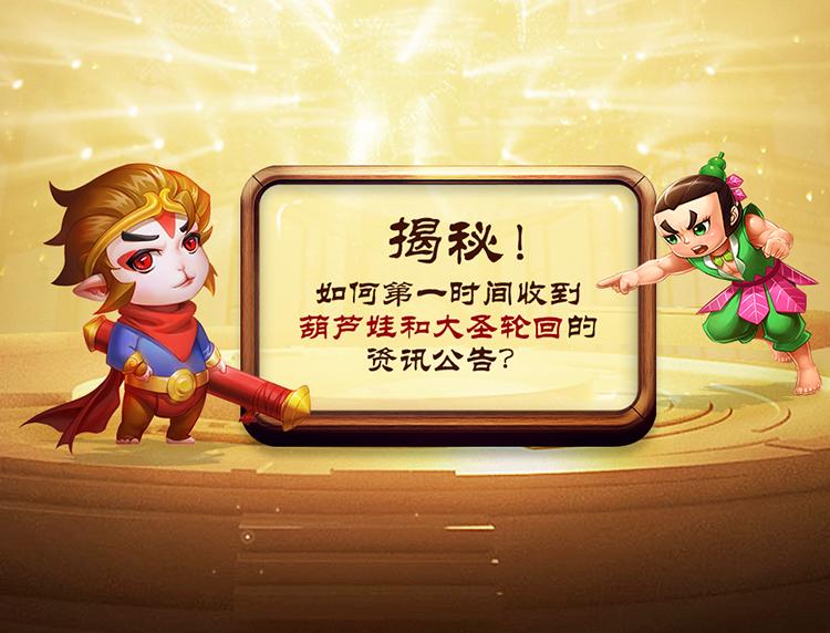 49游戏葫芦娃大圣轮回活动预告
